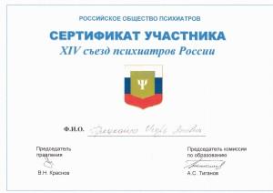 Съезд псих России Москва 26-30.10.09